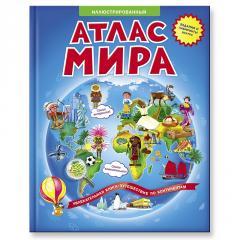 Атлас мира Книжка-Путешествие