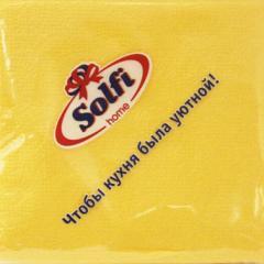 Салфетки бумажные 250Х250мм 50 шт.Интенсив желтые