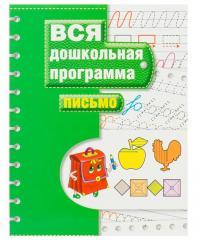 Книга Вся Школьная Программа. Письмо Росмэн