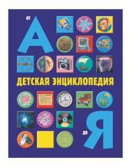 Книга детская Энциклопедия От А До Я ( Росмэн )