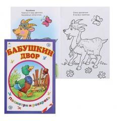 Книга Бабушкины Сказки ( Алтей ) А5