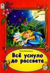 Книга Все Уснуло До Рассвета ( Алтей )