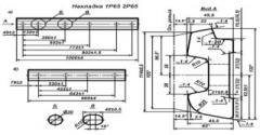 Slip 2NR-65 (2P65)