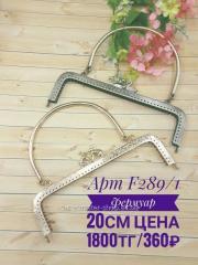 F289/1 20cm Фермуар