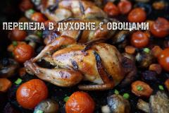 Перепелки мясо (вес 300-350 граммовые и