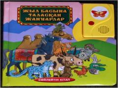 Игры развивающие, детская говорящая книга со