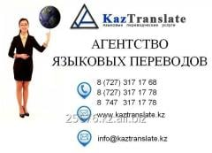 Agency of the language transfers to Almaty