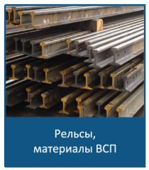 Rails, materials VSP