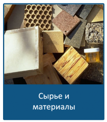 Raw materials and materials