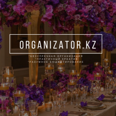 Organization of events Astana