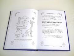 Сказки детские на заказ в Казахстане, сказки про