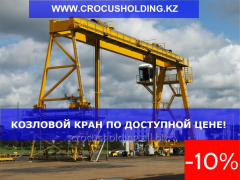 Kozlova double-beam crane
