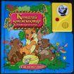 Книги для детей развивающие, книга Қомағай