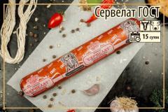 Полукопченая колбаса Сервелат ГОСТ