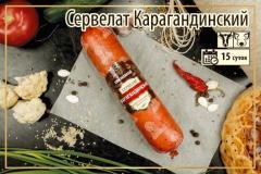 Полукопченая колбаса Сервелат Карагандинский