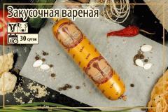 Вареная колбаса Закусочная вареная
