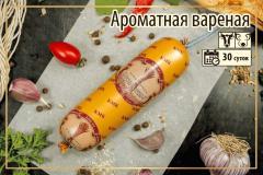 Вареная колбаса Ароматная вареная