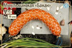 Полукопченая колбаса Халал Мусульманская...