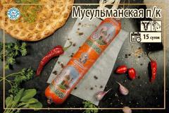 Полукопченая колбаса Халал Мусульманская п/к