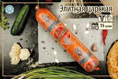 Полукопченые колбасы Халал