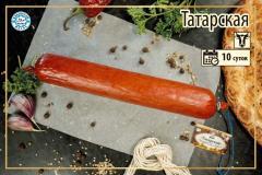 Полукопченая колбаса Халал Татарская