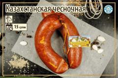 Полукопченая колбаса Халал Казахстанская...