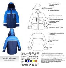 Куртка утепленная модель К3 059