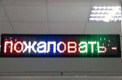 Electronic board with a running line in Kazakhstan