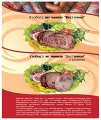 Колбаса ветчинная Восточная