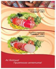 Колбаса вареная Говяжья ГОСТ