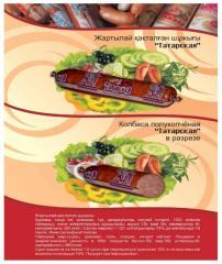 Колбаса полукопченая Татарская