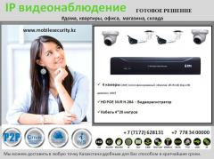 Комплект цифрового IP видеонаблюдения на 4 камеры