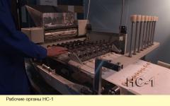 НС-1 Оборудование для производства бубликов