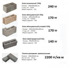 Sand concrete blocks