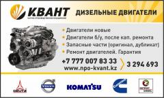 Двигатель Iveco, запасные части для двигателя