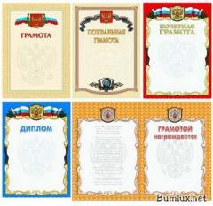 Сертификаты почетные, грамоты, дипломы, визитки, в