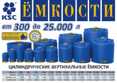 Capacity tank of cylindrical 25 000 l