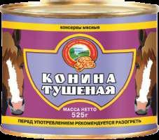 Paardenvlees, ingeblikte