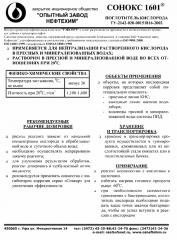 Нейтрализатор кислорода Сонокс-1601