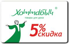 Discount plastic cards in Kostanay