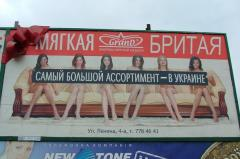 Billboards in Astana, Production