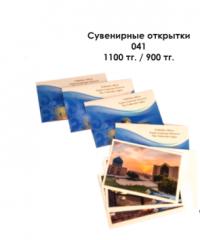 Сувенирные открытки
