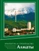 Книга Архитектура и строительство Алматы
