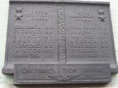 Memorial boards. A tile on mazara