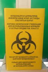 Коробка (Контейнер) безопасной утилизации, КБУ, бумажная упаковка для утилизации, толщина 1,2 мм., Контейнеры картонные