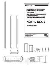 Комплект КСК-2