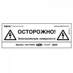 "Этикетка ""Электрообогрев"""