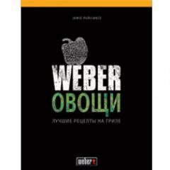 """Книга """"Weber: Овощи""""."""