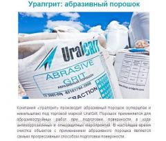 Abrasive powder UralGRIT model