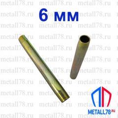 Ремонтный оконечник для УЗК D=6 мм